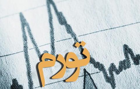 تورم آبان ۴۱.۱ درصد شد