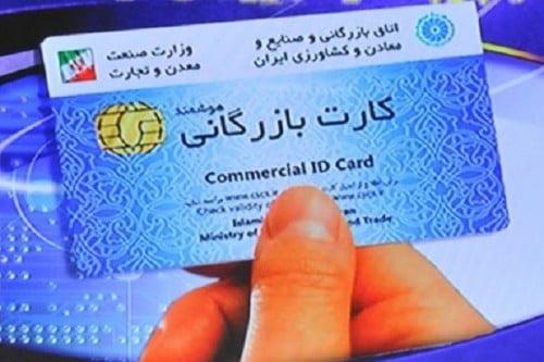 فرار مالیاتی ۱۵ هزار میلیارد تومانی کارتهای بازرگانی اجارهای