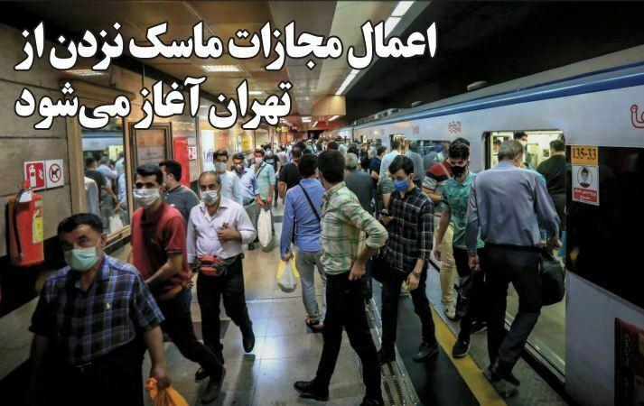 رئیس جمهوری : اعمال مجازات ماسک نزدن از تهران آغاز میشود