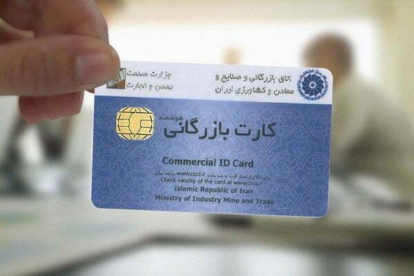 اتاق بازرگانی تهران: وجود ۷۰ صادرکننده کارتنخواب باید اثبات شود